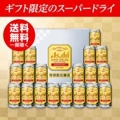 父の日 ビール プレゼント 飲み比べ 父の日ギフト 送料無料 アサヒ ドライプレミアム ジャパンスペシャル JS-5N 1セット 詰め合わせ