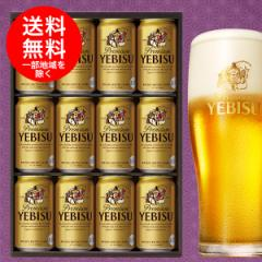 お歳暮 御歳暮 ビール ギフト【送料無料】サッポロ エビスYE3D 1セット 詰め合わせ セット