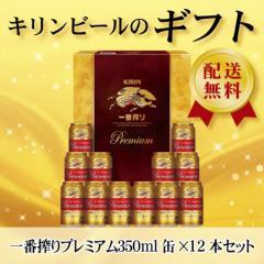 お歳暮 御歳暮 ギフト ビール プレゼント 飲み比べ 送料無料 キリン 一番搾り プレミアムセット K-PI3 1セット 詰め合わせ セット