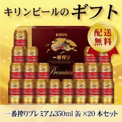 お歳暮 御歳暮 ギフト ビール プレゼント 飲み比べ 送料無料 キリン 一番搾り プレミアム K-PI5 1セット 詰め合わせ