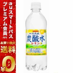 スマプレ会員 送料無料  サンガリア 伊賀の炭酸水 レモン 500ml×24本/1ケース 本州(一部地域を除く)は