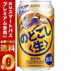ビール キリン のどごし 生 350ml×24本/1ケース スマプレ会員 送料無料