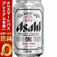 スマプレ会員 送料無料 ビール アサヒ スーパードライ 350ml×24本/1ケース