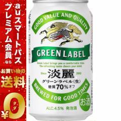 ビール キリン 淡麗グリーンラベル 350ml×24本/1ケース スマプレ会員 送料無料