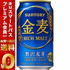 ビール サントリー 金麦 350ml×24本/1ケース スマプレ会員 送料無料