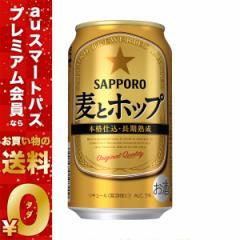 スマプレ会員 送料無料 ビール  サッポロ 新 麦とホップ 350ml×24本