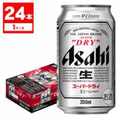 ビール アサヒ スーパードライ 350ml×24本/1ケース スマプレ会員 送料無料 RSL