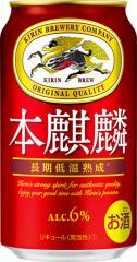 ビール キリン 本麒麟 350ml×24本/1ケース ほんきりん スマプレ会員 送料無料