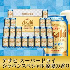 お中元 ギフト ビール 御中元 プレゼント 飲み比べ 送料無料 アサヒ ドライプレミアム ジャパンスペシャル 涼夏の香り JL-5N 1セット