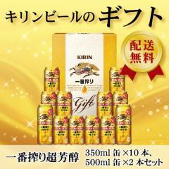 父の日 ビール プレゼント 飲み比べ 父の日ギフト 送料無料 キリン 一番搾り超芳醇セット K-CI3 1セット