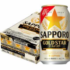 ビール サッポロ GOLD STAR ゴールドスター 350ml×24本 スマプレ会員送料無料 RSL