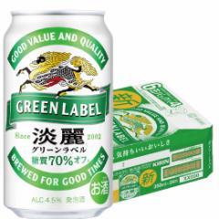 ビール キリン 淡麗グリーンラベル 350ml×24本/1ケース スマプレ会員 送料無料 RSL