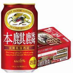 ビール キリン 本麒麟 350ml×24本/1ケース ほんきりん スマプレ会員 送料無料 RSL