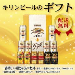 父の日 ビール プレゼント 飲み比べ 父の日ギフト 送料無料 キリン 一番搾り 4種セット K-IPCF3 1セット 詰め合わせ