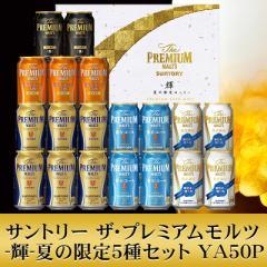 お中元 ギフト ビール 御中元 プレゼント 飲み比べ 送料無料 サントリー プレミアムモルツ -輝- 夏の限定5種セット YA50P 1セット 詰め合