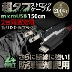 最大300円引きクーポン配布中 microUSB ケーブル AC充電器 一体型 急速充電対応 超タフ スマホ 1.5m  2年保証  宅C