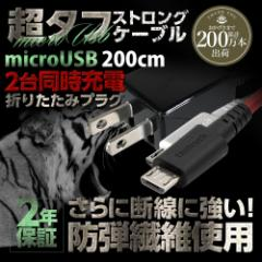 最大300円引きクーポン配布中 microUSB ケーブル AC充電器 一体型 急速充電対応 超タフ  2m  2年保証  宅C
