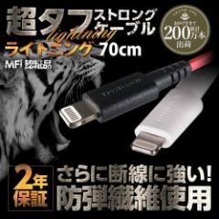最大300円引きクーポン配布中 iphoneケーブル ライトニングケーブル 超タフ 急速充電対応 70cm 2年保証