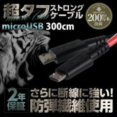 最大300円引きクーポン配布中 microUSB ケーブル 充電ケーブル 急速充電対応 スマホ タブレット  3m  宅C