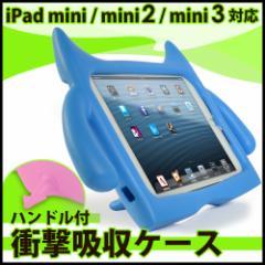 最大300円引きクーポン配布中 iPad mini/mini2/mini3対応 衝撃吸収ケース EVA素材 スタンド機能 ハンドル付 保護 カバー
