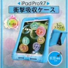 最大300円引きクーポン配布中 9.7インチ iPadPro対応 衝撃吸収ケース シリコン 破損防止 スタンド機能 タブレットケース