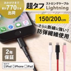 最大300円引きクーポン配布中 iphoneケーブル 充電器 ライトニングケーブル 急速充電 超タフ 断線しにくい 1.5m 2m  Apple認証