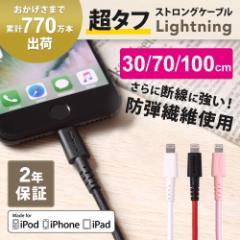 最大300円引きクーポン配布中 iphoneケーブル 充電器 ライトニングケーブル 超タフ 断線しにくい 30cm 70cm 100cm Apple認証