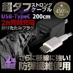 最大300円引きクーポン配布中 AC一体型 Type-Cケーブル 超タフ USB AC充電器 200cm 2年保証  宅C