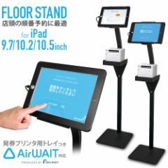 最大300円引きクーポン配布中 iPad フロアスタンド AirWait対応 ブラック 9.7インチ/10.5インチiPad用