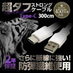 最大300円引きクーポン配布中 TypeCケーブル急速充電対応 超タフ  USB Type-A to Type-Cケーブル 3m 2年保証  宅C
