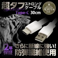 最大300円引きクーポン配布中 TypeCケーブル急速充電対応 超タフ USB Type-A to Type-Cケーブル 30cm   2年保証