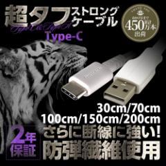最大300円引きクーポン配布中 Type-Cケーブル 急速充電対応 超タフ 30cm 70cm 1m 1.5m  2m 2年保証