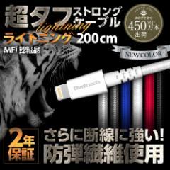 最大300円引きクーポン配布中 iphoneケーブル ライトニングケーブル 急速充電対応 200cm 2年保証