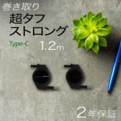 最大300円引きクーポン配布中 Type-C ケーブル 2年保証 超タフ ケーブル USB Type-A to type-cケーブル 1.2m 巻き取り