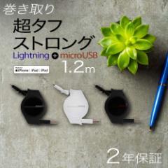 最大300円引きクーポン配布中 microUSBケーブル Lightning変換アダプタ付き充電ケーブル 2年保証 巻き取り式 120cm