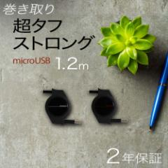 最大300円引きクーポン配布中 microUSBケーブル 2年保証 巻き取り式 超タフ ストロング ケーブル 1.2m