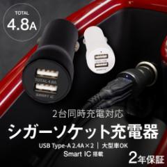 シガーソケット充電器 2ポート合計4.8A 12V/24V両対応 SmartIC対応 宅C