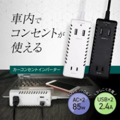 12V車専用DC/ACインバーター カーコンセント SmartIC搭載 USB Type-A 2ポート ACコンセントx2 宅C