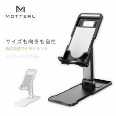 スマホスタンド 角度調節可 高さ調整可 スライド可動式スタンド MOTTERU motteru スマートフォン / タブレット対応 宅C