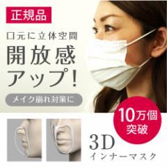 3D インナーマスク【正規品】Bfull(ビーフル) 立体インナーマスク マスクフレーム マスク フレーム マスクインナー メイク崩れ防止 ブ