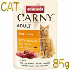 最短賞味2022.5・アニモンダ 猫 カーニー パウチ アダルト  牛・鶏 85g 83078成猫用キャットフードANIMONDA正規品