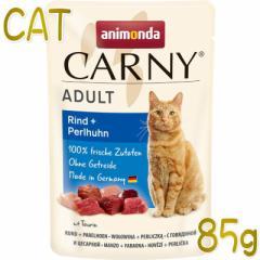 最短賞味2022.2・アニモンダ 猫 カーニー パウチ アダルト 牛・ホロホロ鳥 85g 83082成猫用キャットフードANIMONDA正規品