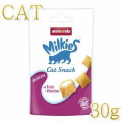 最短賞味2022.3・アニモンダ ミルキース クランキービッツ ウェルネス 30g 83116猫用おやつ 皮膚 被毛サポート キャットフードANIMONDA正
