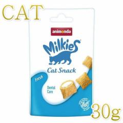 最短賞味2022.9・アニモンダ ミルキース クランキービッツ デンタル 30g 83117猫用おやつキャットANIMONDA正規品
