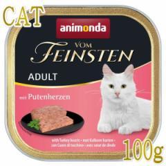 最短賞味2022.12・アニモンダ 猫 フォムファインステン アダルト(牛・鳥・豚・七面鳥心臓) 100g 83203成猫用ウェットANIMONDA正規品