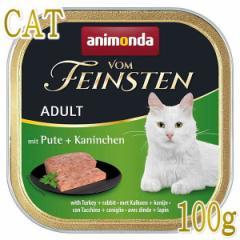 最短賞味2022.11・アニモンダ 猫 フォムファインステン アダルト(豚・七面鳥・ウサギ) 100g 83205キャットフード ウェットANIMONDA正規品