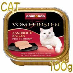 最短賞味2022.7・アニモンダ 猫 フォムファインステン ライト・避妊去勢 七面鳥・トマト 100g 83227ウェット 肥満猫サポートANIMONDA正規