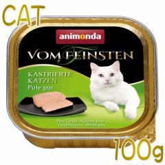 最短賞味2022.10・アニモンダ 猫 フォムファインステン ライト 避妊去勢 (七面鳥) 100g 83229 成猫 キャットフード 肥満ケア対応