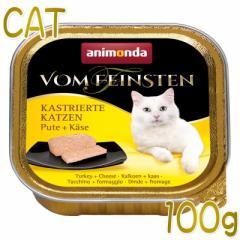 最短賞味2022.10・アニモンダ 猫 フォムファインステン ライト 避妊去勢 七面鳥・チーズ 100g 83231成猫用キャットフードANIMONDA正規品