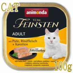 最短賞味2022.8・アニモンダ 猫 フォムファインステン ディッシュ(七面鳥・牛・ニンジン)100g 83263成猫用キャットフードANIMONDA正規品